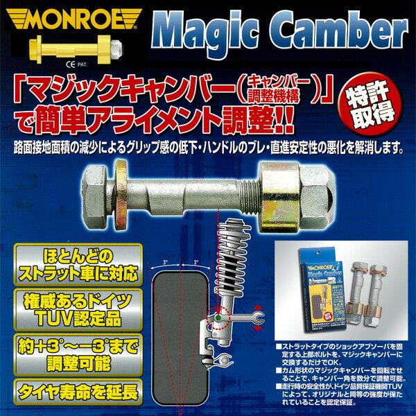 モンロー マジックキャンバー MC212 [オペル オメガ 2.5 V6/3.0 V6] 送料無料