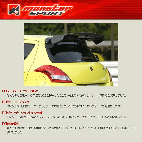 モンスタースポーツ MSEカーボンGTウイング[スイフトスポーツ ZC32S] MonsterSportパーツ 新品