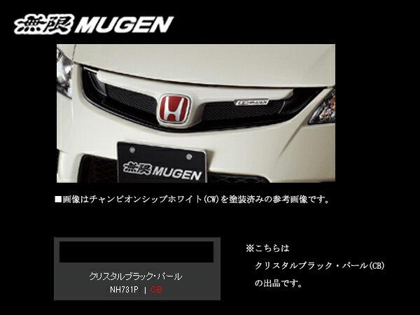 無限 フロントスポーツグリル(CB) [シビック タイプR FD2 H19/3〜] mugen クリスタルブラック・パール 塗装済み 新品