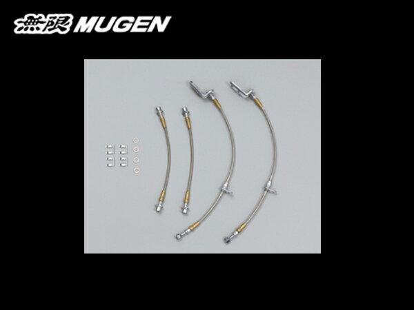 無限 ミクロメッシュブレーキライン [シビック タイプR FD2 H19/3〜] mugen 新品