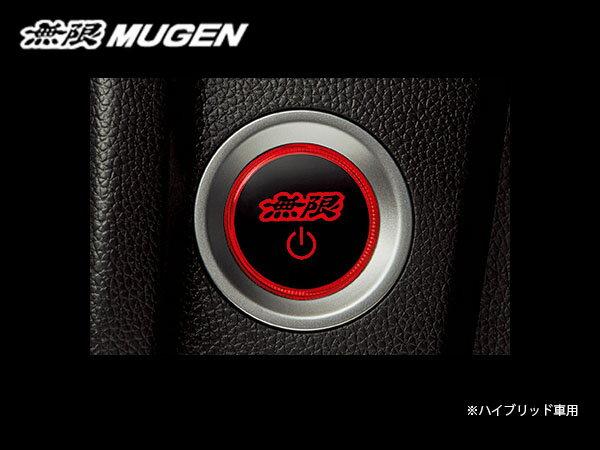 無限 エンジンスタータースイッチ ハイブリッド車用 [フィットハイブリッド GP5/GP6 H29/6〜] mugen 新品