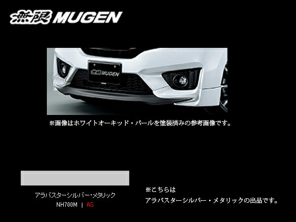 無限 フロントアンダースポイラー 2トーン(AS) [フィット GK3/GK4/GK5/GK6 H25/9〜H29/5] mugen アラバスターシルバー・メタリック×ツヤ消しブラック 塗装済み 新品