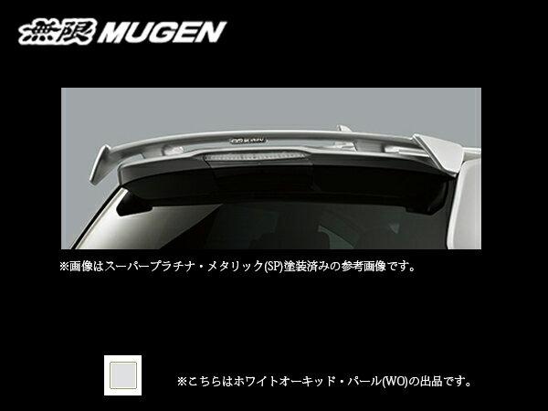 無限 ウイングスポイラー(WO) [ジェイド FR4/FR5 H27/2〜] mugen ホワイトオーキッド・パール 塗装済み 新品