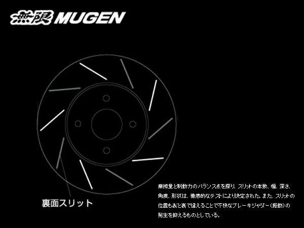 無限 ブレーキローター [N-ONE JG1/JG2 ツアラー H26/4〜H27/6] mugen 新品
