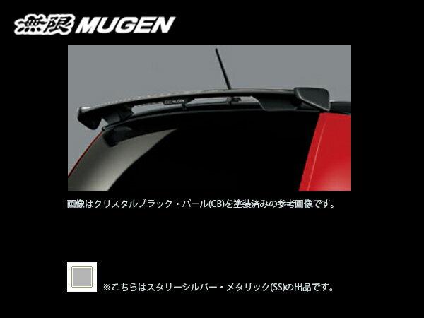 無限 ウイングスポイラー(SS) [N-ONE JG1/JG2 H24/11〜H27/6] mugen スタリーシルバー・メタリック 塗装済み 新品
