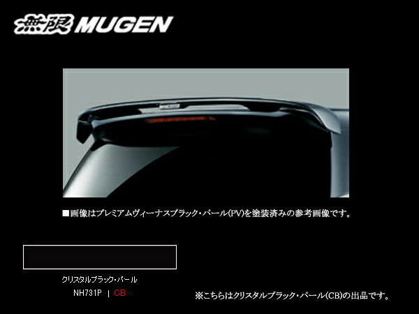 無限 ウイングスポイラー(CB) [オデッセイ RC1/RC2 H30/2〜] mugen クリスタルブラック・パール 塗装済み 新品