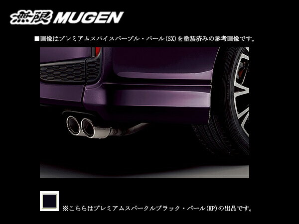 無限 リアアンダースポイラー(KP) [ステップワゴンスパーダ RP3/RP4 H27/4〜H29/8] mugen プレミアムスパークルブラック・パール 塗装済み 新品