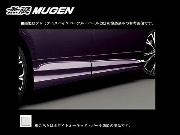 無限 サイドガーニッシュ(WO) [ステップワゴンスパーダ RP3/RP4 H27/4〜H29/8] mugen ホワイトオーキッド・パール 塗装済み 新品
