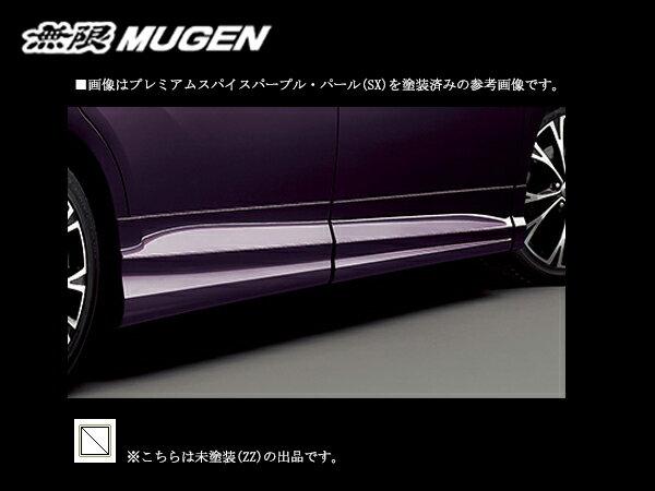 無限 サイドガーニッシュ(ZZ) [ステップワゴンスパーダ RP3/RP4] mugen 未塗装 ★新品★ 【web-carshop】