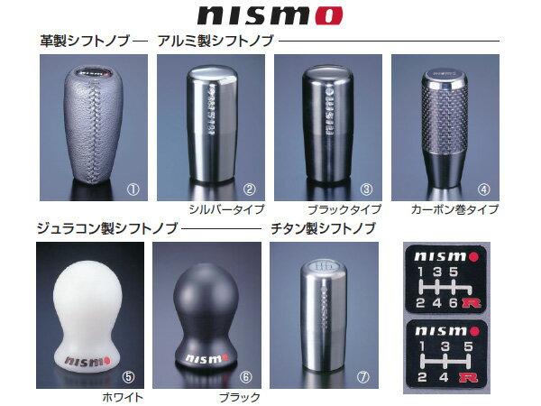 ニスモ シフトノブ [ジュラコン製 5MT/6MT用 ホワイト] nismoパーツ 送料無料