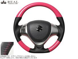 REAL キャンディピンク/ピンク [フレアクロスオーバー MS31S パドルシフト無し車用] レアルステアリング オリジナルシリーズ キャンディピンク/ピンクステッチ 新品