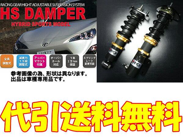 RG車高調 HSダンパー [シビック EK4/EK9] レーシングギア HS DAMPER フルタップ車高調 代引手数料無料&送料無料