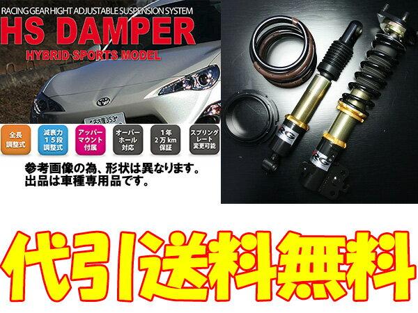 RG車高調 HSダンパー [インテグラ DC2] レーシングギア HS DAMPER フルタップ車高調 代引手数料無料&送料無料
