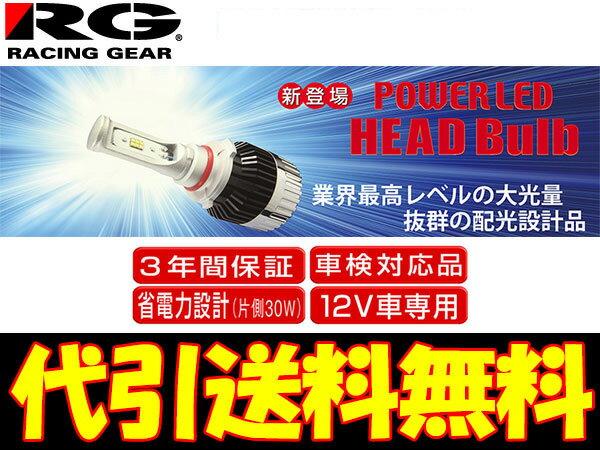 RG LEDヘッドライトバルブ ショート 6500K [ハイゼットカーゴ S321V/S331V H4の車両] レーシングギア POWER LED HEAD Bulb 後方ショート 代引き手数料無料 送料無料