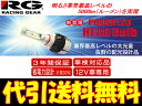 RG LEDヘッドライトバルブ 6500K [ウィッシュ 20系 Loビーム(H11)用] レーシングギア POWER LED HEAD Bulb プレミアム ...