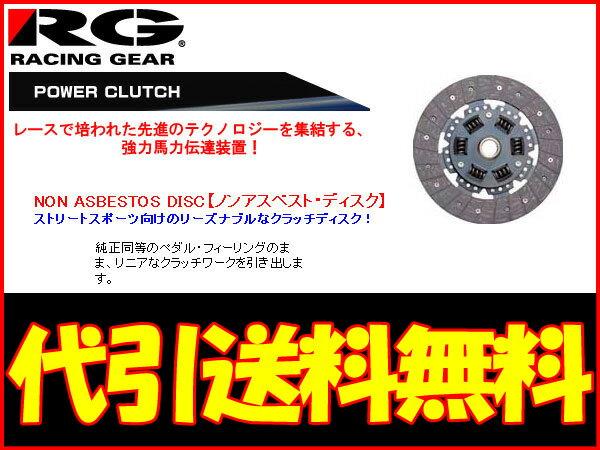 RG ノンアスクラッチ [アルトワークス HA11S/HB11S ターボ車] レーシングギアクラッチセット 代引き手数料無料&送料無料