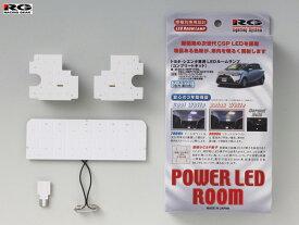 RG LED ルームランプ [シエンタ用コンプリートキット リラックスホワイト 3000K] 新品