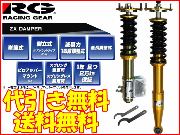 RG車高調 ZXダンパー [スカイライン ECR33] レーシングギア 車高調 ZX DAMPER フルタップ(全長調整式) 代引き手数料無料&送料無料