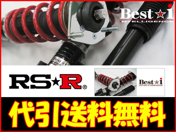 RS-R 車高調 Best-i 推奨バネレート [CX-8 KG2P 4WD車] RS★R・RS☆R・RSR 全長式車高調 代引き手数料無料&送料無料