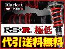RS-R 車高調 Black-i [アリスト JZS160] RS★R・RS☆R・RSR 全長式車高調 ★代引き手数料無料&送料無料★ 【web-carshop...
