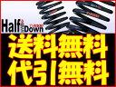 RS-R Ti2000ハーフダウン [シエンタ NSP170G] RS★R・RS☆R・RSR ダウンサス ★代引き手数料無料&送料無料★ 【web-carsho...