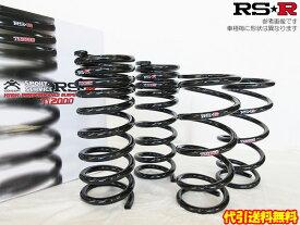 RS-R Ti2000ダウン [カローラツーリング ZRE212W FF車] RS★R・RS☆R・RSR ダウンサス 代引き手数料無料 送料無料(沖縄・離島除く)