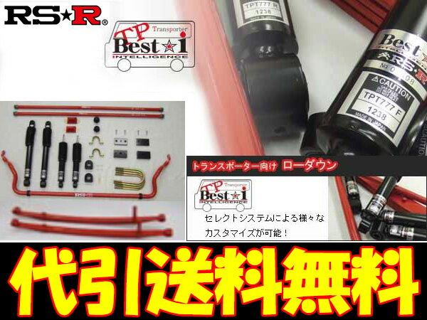 RS-R 車高調 TP Best-i キット1(FULL)+スタビ [ハイエースワゴン TRH214W] RS★R・RS☆R・RSR 車高調 代引き手数料無料&送料無料