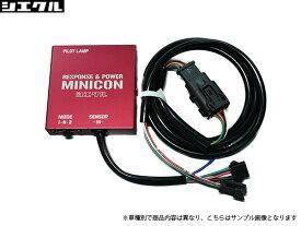 シエクル MINICON(ミニコン) [フリード HV GB7/8] シエクル パーツ 新品