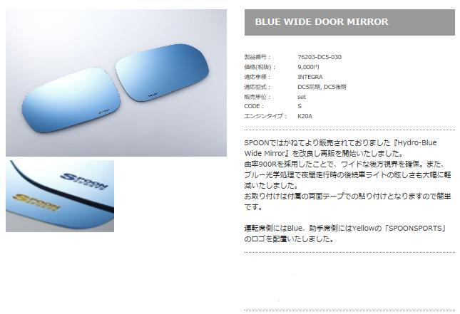 SPOON ブルーワイドドアミラー [インテグラ DC5] スプーン パーツ 新品