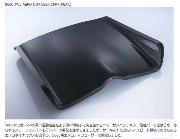 SPOON エアロディフューザー CFRP [S660 JW5] スプーン パーツ 新品