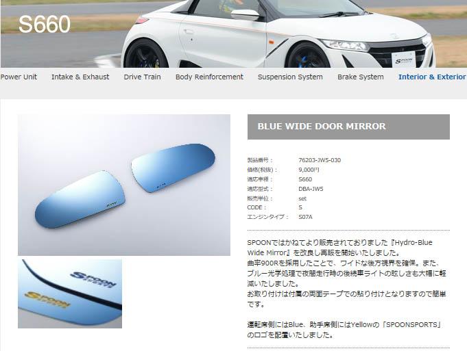 SPOON ブルーワイドドアミラー [S660 JW5] スプーン パーツ 新品
