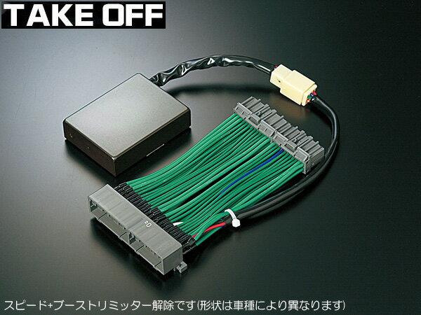 テイクオフ 限界くん スピード+ブースト解除 [ミラ L700S/L710S CPUカプラー4ピース3段] TakeOff スピードリミッター+ブーストリミッター解除 カプラーオン接続 新品