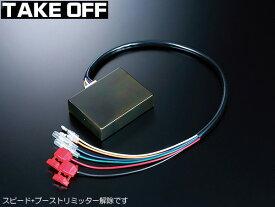 テイクオフ 限界くん2 スピード+ブースト解除 [オプティ L810S CPUカプラー4ピース3段] TakeOff スピードリミッター解除&ブーストリミッター解除 新品