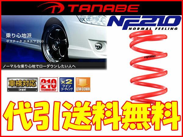 タナベ NF210 ダウンサス [マークXジオ ANA10] tanabe ダウンサス 代引手数料無料&送料無料