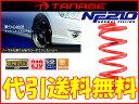 タナベ NF210 ダウンサス [エルグランド PNE52] tanabe ダウンサス 代引手数料無料 送料無料(沖縄・離島除く)