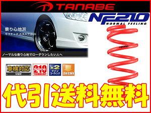タナベ NF210 ダウンサス [ティーダ C11] tanabe ダウンサス 代引手数料無料 送料無料(沖縄・離島除く)