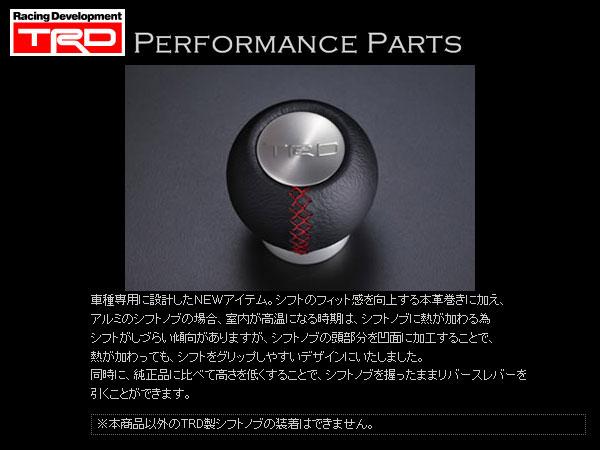 TRD 本革巻きシフトノブ 1台分 [86 (ハチロク) ZN6 MT車 前期] 新品