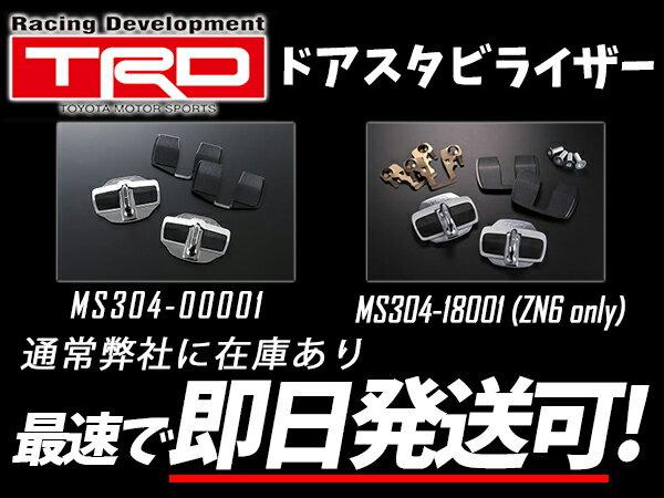 TRD ドアスタビライザー [カローラフィールダー ZRE162G・NZE161G] 新品