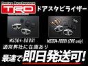 TRD ドアスタビライザー [カローラレビン AE86] ★新品★【 web-carshop 】