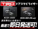 TRD ドアスタビライザー [クラウンアスリート GRS200・GRS201・GRS202・GRS203・GRS204] ★新品★【 web-carshop 】