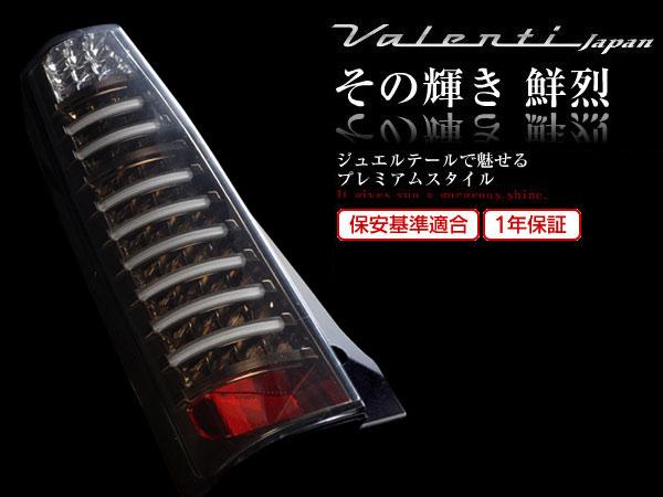 VALENTI LEDテール スモーク [ワゴンRスティングレー MH22S] ヴァレンティ LEDテールライト ライトスモーク/ブラッククローム 代引き手数料無料&送料無料