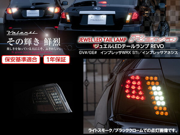 VALENTI LEDテール スモーク [インプレッサWRX STi GVB/GVF] ヴァレンティ LEDテールライト ライトスモーク/ブラッククローム 代引き手数料無料&送料無料