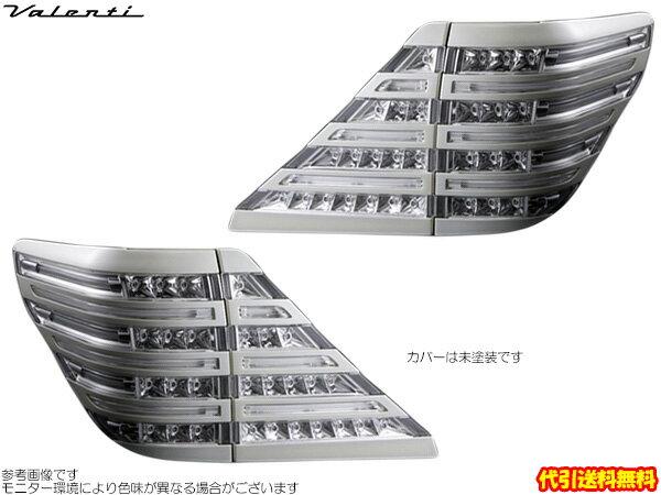 VALENTI LEDテール クロームNP [ヴェルファイアハイブリッド ATH20W] ヴァレンティ LEDテールライト クリア/クローム カバー:未塗装 代引き手数料無料&送料無料