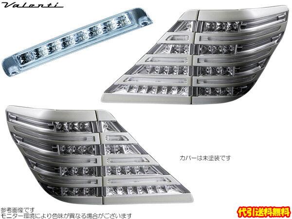 VALENTI LEDテール+ハイマウント クロームNP [アルファード ANH25W] ヴァレンティ LEDテールライト+LEDハイマウント クリア/クローム カバー:未塗装 代引き手数料無料&送料無料