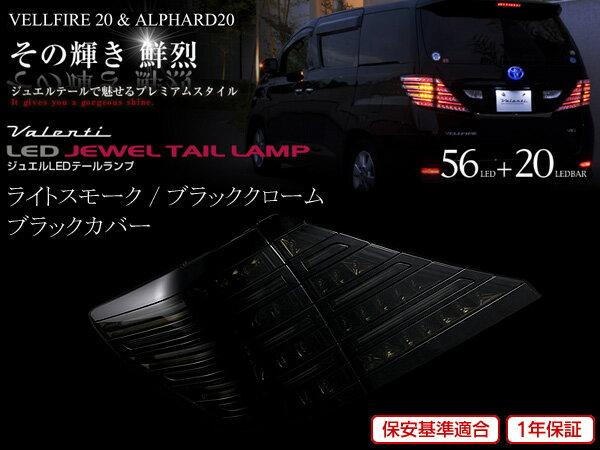 VALENTI LEDテール+ハイマウント スモークBL [ヴェルファイア GGH25W] ヴァレンティ LEDテールライト+LEDハイマウント ライトスモーク/ブラッククローム カバー:ブラック 代引き手数料無料&送料無料