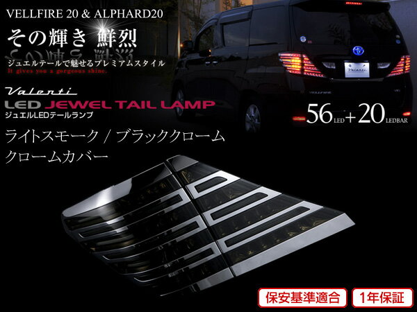 VALENTI LEDテール+ハイマウント スモークCC [ヴェルファイア ANH20W] ヴァレンティ LEDテールライト+LEDハイマウント ライトスモーク/ブラッククローム カバー:クローム 代引き手数料無料&送料無料