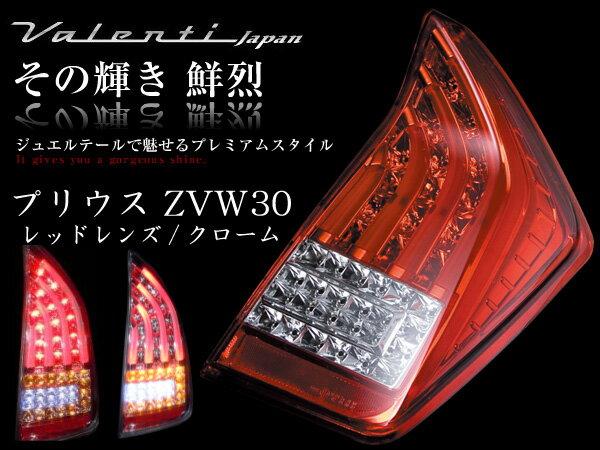 VALENTI LEDテール レッドレンズ/クローム [プリウス ZVW30] ヴァレンティ LEDテールライト レッドレンズ/クローム 代引き手数料無料&送料無料