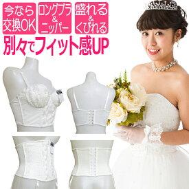 【交換0円】ロングブラ&ウエストニッパー(ドレス用 ブライダルインナー)サイズ交換可