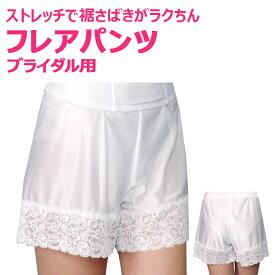 フレアパンツ(ドレス用タップパンツ ブライダルインナー)