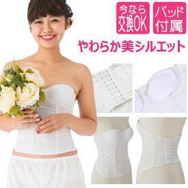 【サイズ交換無料】ビスチェ(ドレス用 ブライダルインナー ウェディングインナー)サイズ交換可